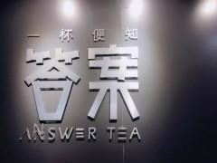 加盟答案茶的全新升级万元即可开店