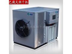 巴戟天烘干机 烘干机价格 烘干机厂家直销 空气能烘干机