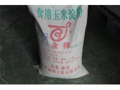 现货供应 食品级 优质金棒 玉米淀粉  量大从优 欢迎订购