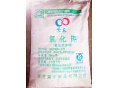 厂家直销氯化钾食品级氯化钾