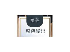 麦茶加盟 2018火热的奶茶加盟品牌