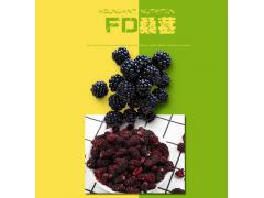冻干桑葚整粒即食 工厂直销 量大价优营养美味健康出口品质保证
