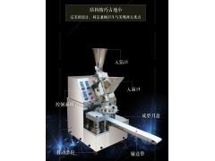 创业机器旭众全自动包子机 做水晶包的机器 包子机多功能