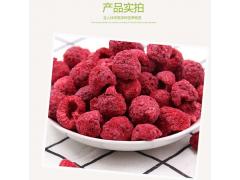 冻干即食树莓 厂家直销 酸甜可口营养健康量大价优出口品质保证