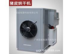 猪皮烘干机 烘干机价格 烘干机厂家 空气能烘干机 干燥设备