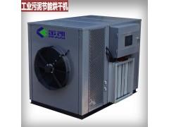 污泥低温干化设备 生活污泥 工业污泥处理 污泥干燥设备厂家