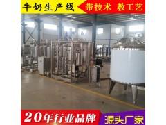 鲜奶生产线 巴氏鲜奶生产线 小型巴氏鲜奶生产线