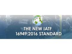 IATF16949:2016版标准变化点