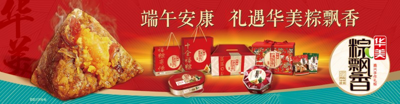 华美端午粽子banner