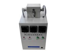 PX-2型自动热脱附仪