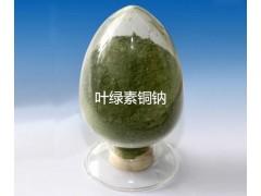 食品级叶绿素铜钠供应