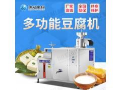 供应旭众牌豆腐机全自动 彩色豆腐机生产线 新款豆腐机