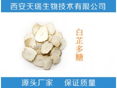 白芷多糖10%-50%  白芷提取物 厂家直销