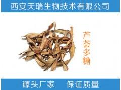 芦荟多糖30%-50% 化妆品原料 厂家直销