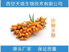 沙棘多糖10%-50% 食品级原料 厂家直销