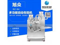 供应旭众牌多功能月饼包馅机 月饼机生产线 月饼机全自动