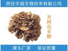 灰树花多糖35%-50% 灰树花提取物  厂家直销