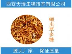 蛹虫草多糖35%-50% 蛹虫草提取物  厂家直销