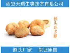 猴头菇提取物 猴头菇多糖 厂家直销