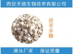 茯苓多糖30%-50%  茯苓提取物  厂家直销