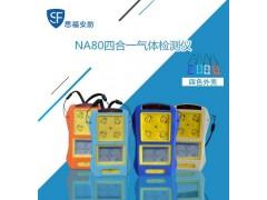 诺安四合一气体检测仪NA80