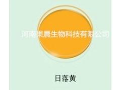食品级日落黄供应