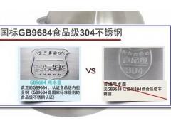 食品级304不锈钢标识检测