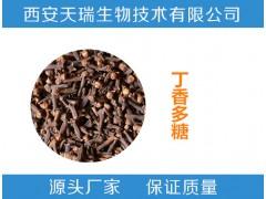 丁香多糖30%-50%  丁香提取物  厂家直销