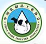 中国乳制品工业协会第二十四次年会 第十八次乳品技术精品展示会