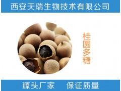 桂圆多糖30%-50%  桂圆提取物 厂家直销