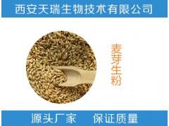 麦芽生粉 现磨原粉 食品原料 厂家直销