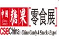 2018中国糖果零食展(秋季)
