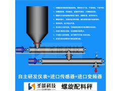 SN-LXC螺旋定量配料秤