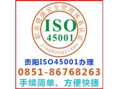 贵阳iso45001认证办理