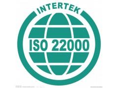 ISO22000 食品安全管理体系认证