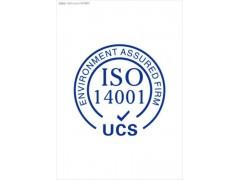ISO14001认证体系概述