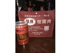 桂圆干 龙眼肉龙眼干礼盒装500克*3罐 厂家直销 零售批发