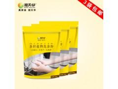 湘天华茶籽植物洗涤粉3袋装(包邮)