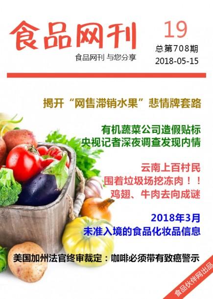 食品网刊2018年第708期