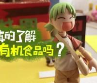 科普动画:你真的了解有机食品吗?