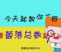 科普动画:秒懂菌落总数 (208播放)
