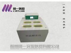 隔水式恒温解冻仪RJ-4D干式血液融浆解冻机