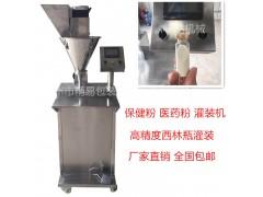 西林瓶胶原蛋白肽粉灌装机中药粉灌装机保健粉灌装机厂家直供
