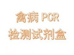 禽病PCR检测试剂盒(目录)