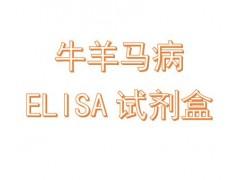 牛羊马病ELISA检测试剂盒(目录)