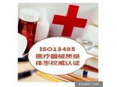 深圳Iso13485体系概述