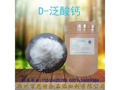 D-泛酸钙生产厂家