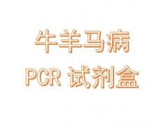 牛羊马病PCR检测试剂盒(目录)