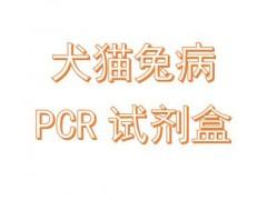 犬猫兔病PCR检测试剂盒(目录)