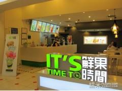 加盟/鲜果饮品/鲜果冰淇淋/鲜果休闲小吃